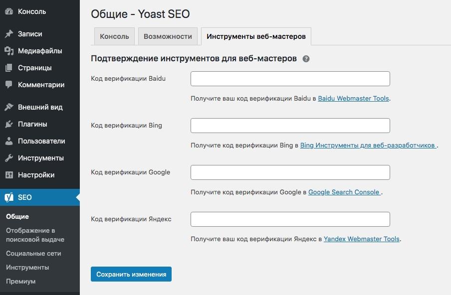 Как настроить Yoast SEO в WordPress - podtverzhdenie instrumentov dlja veb masterov