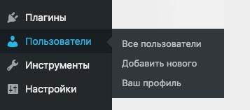 Как восстановить пароль в WordPress - polzovateli vash profil