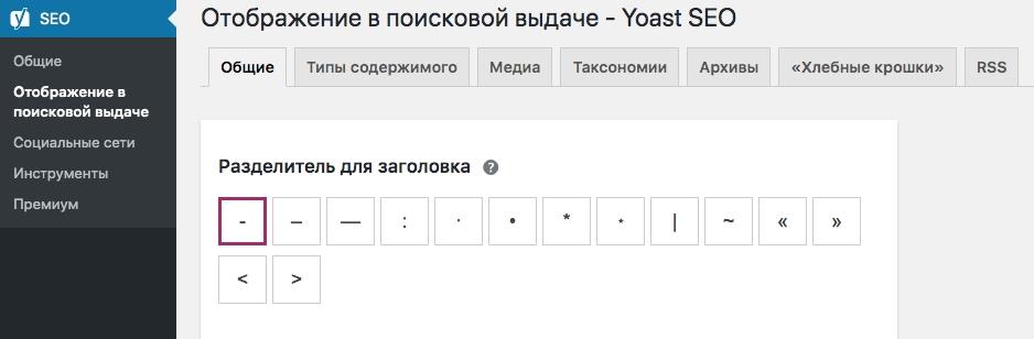 Как настроить Yoast SEO в WordPress - razdelitel dlja zagolovka yoast seo