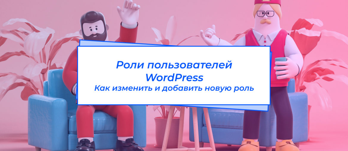 роли WordPress