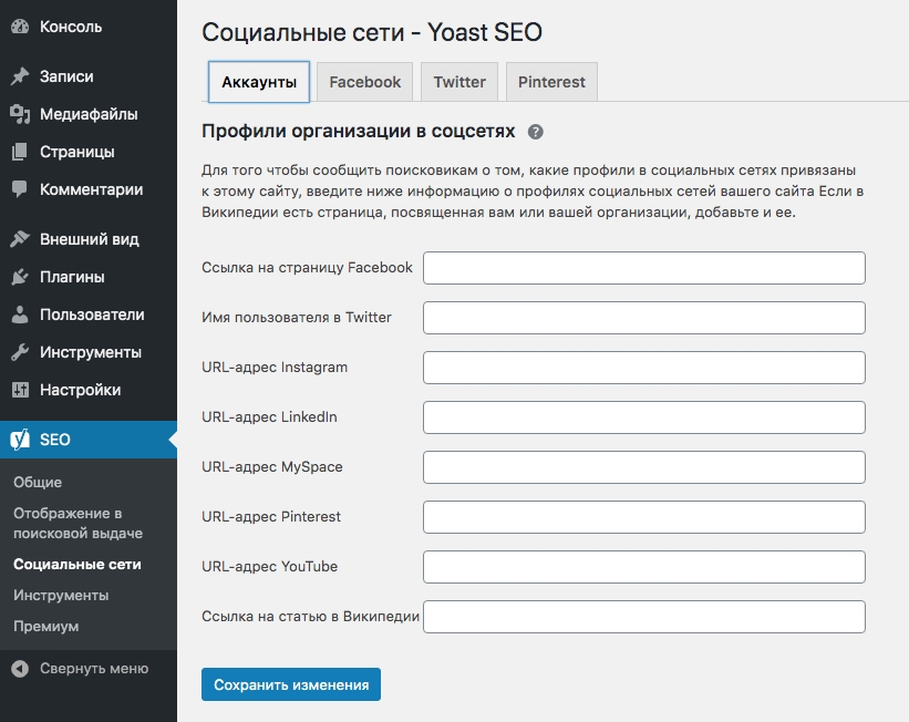 Как настроить Yoast SEO в WordPress - socialnye seti yoast seo 1