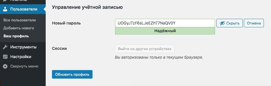 Как восстановить пароль в WordPress - sozdat novyi parol wordpress 1