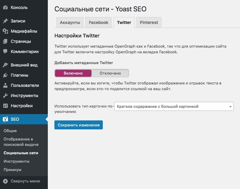 Как настроить Yoast SEO в WordPress - twitter yoast seo