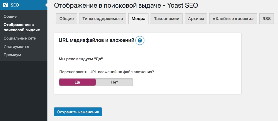 Как настроить Yoast SEO в WordPress - url mediafailov i vlozhenii 1