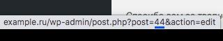 Как найти все произвольные поля на странице - uznat id zapisi v wordpress