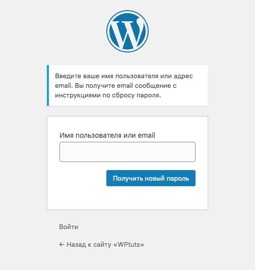Как восстановить пароль в WordPress - vosstanovit parol wordpress 1