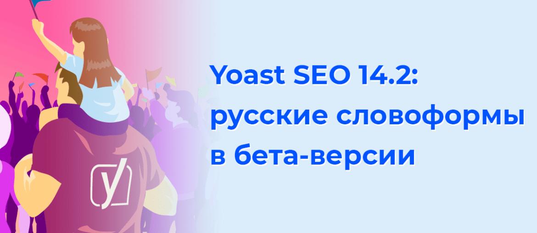 Yoast SEO 14.2