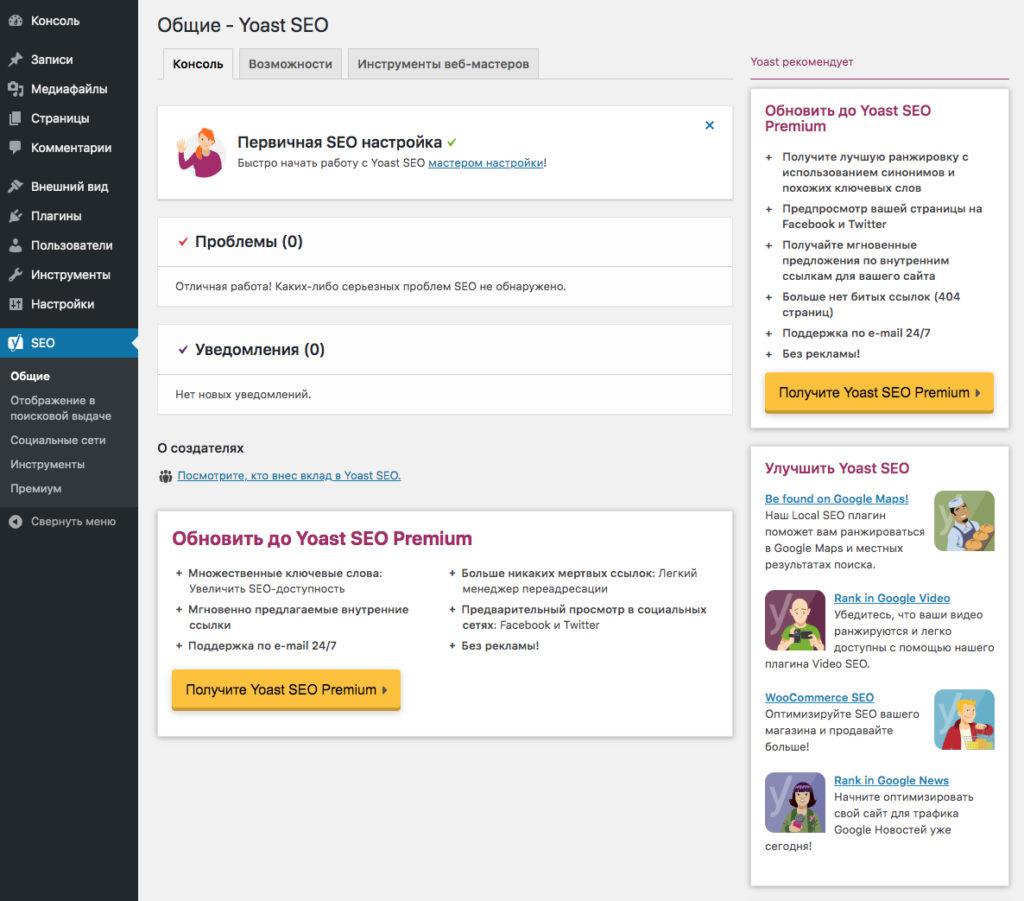 Как настроить Yoast SEO в WordPress - yoast seo free 1024x901
