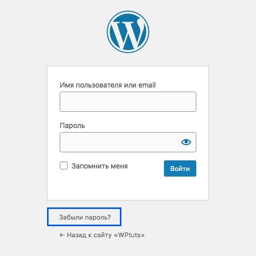 Как восстановить пароль в WordPress - zabyli parol wordpress