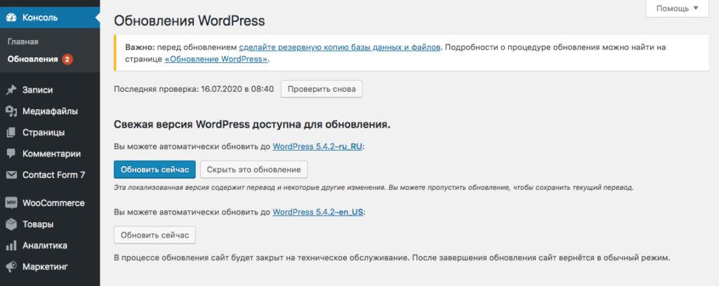 Как безопасно обновить WordPress - avtomaticheskoe obnovlenie wordpress v admin panele 1024x408