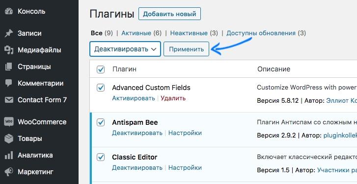 Как исправить белый экран в WordPress - deaktivirovat vse plaginy cherez admin panel wordpress