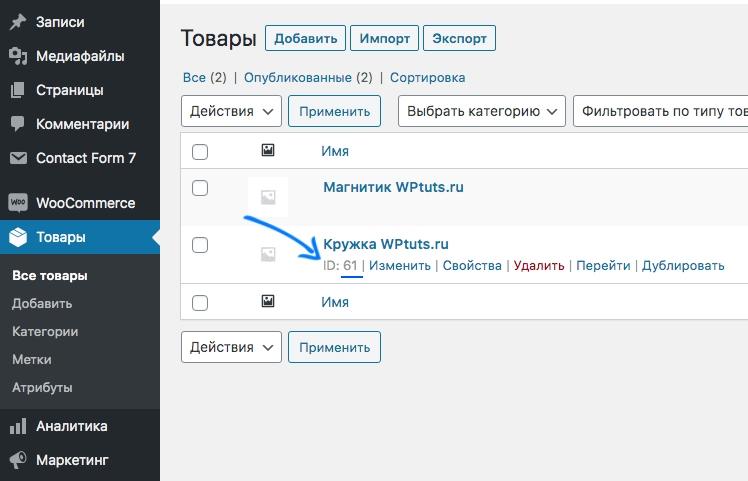 Как добавить ссылку на добавление товара в корзину WooCommerce - id tovara woocommerce