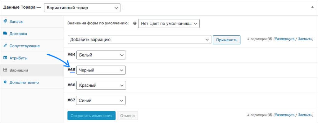 Как добавить ссылку на добавление товара в корзину WooCommerce - id variativnogo tovara woocommerce 1024x396