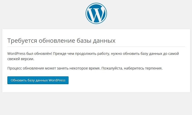 Как безопасно обновить WordPress - obnovlenie bazy dannyh wordpress