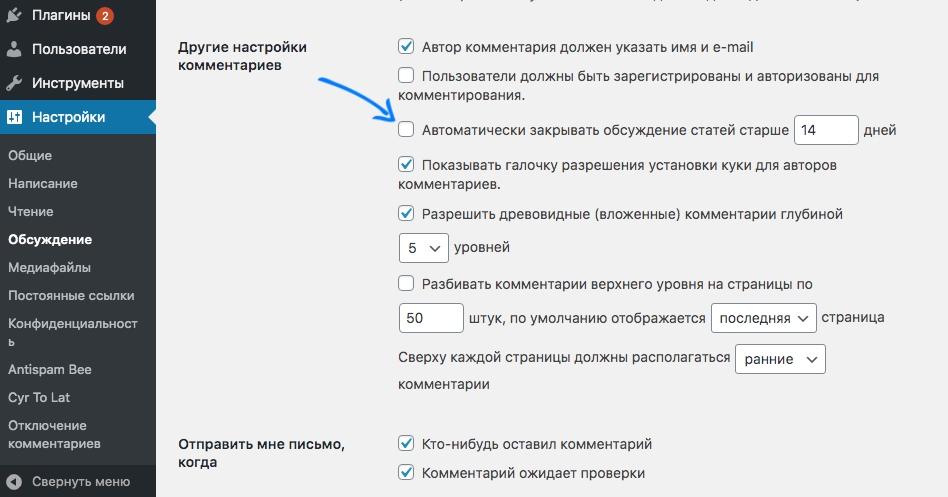 Спам в комментариях WordPress - как с ним бороться - otkljuchit kommentarii k starym zapisjam wordpress