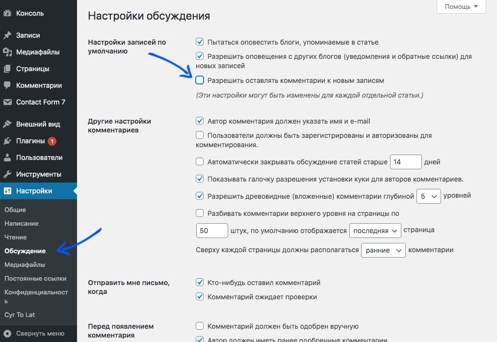 Спам в комментариях WordPress - как с ним бороться - otkljuchit kommentarii u novyh zapisei wordpress