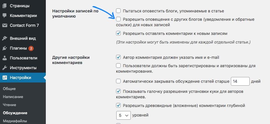 Спам в комментариях WordPress - как с ним бороться - otkljuchit trekbjeki v wordpress