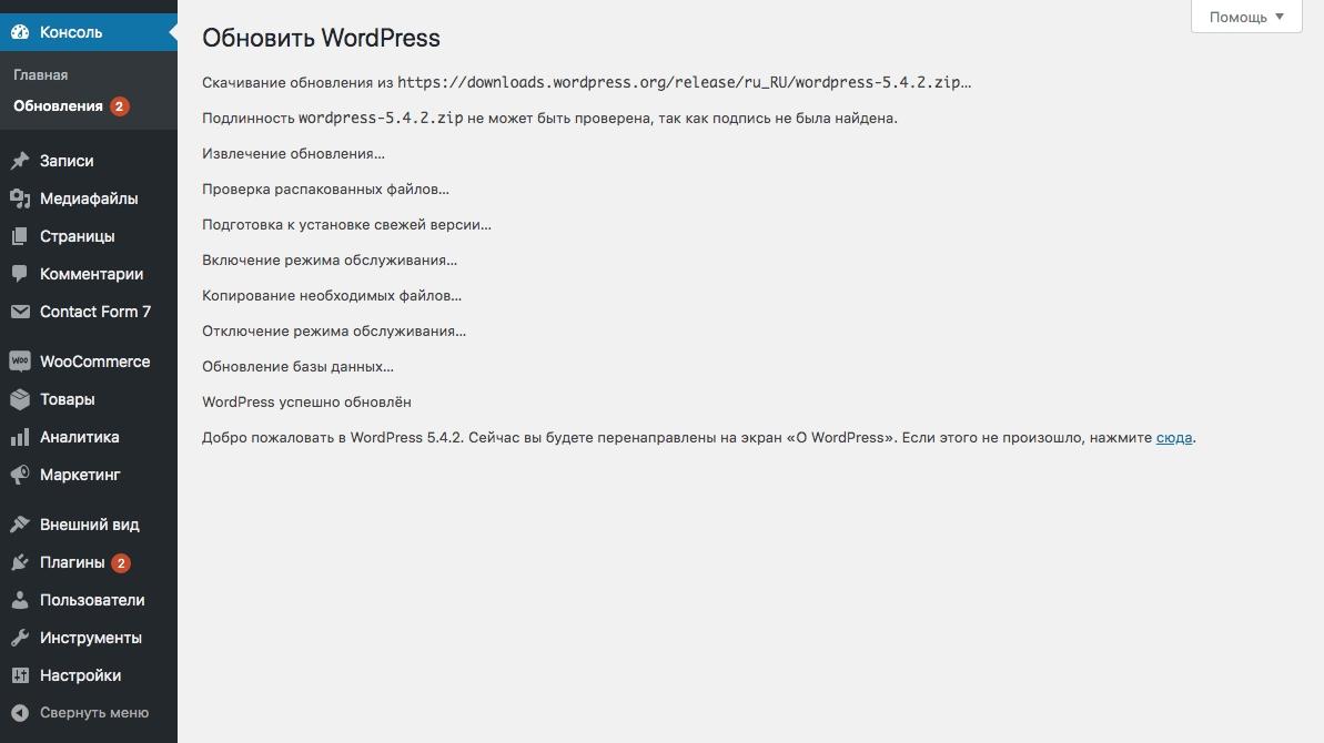Как безопасно обновить WordPress - process obnovlenija wordpress do aktualnoi versii