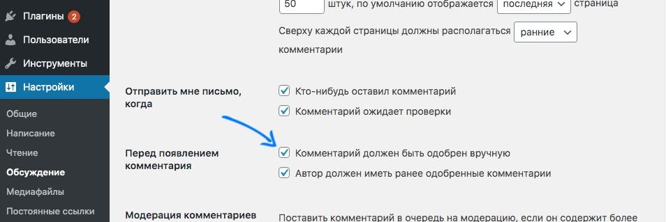 Спам в комментариях WordPress - как с ним бороться - ruchnaja moderacija kommentariev wordpress ot spama