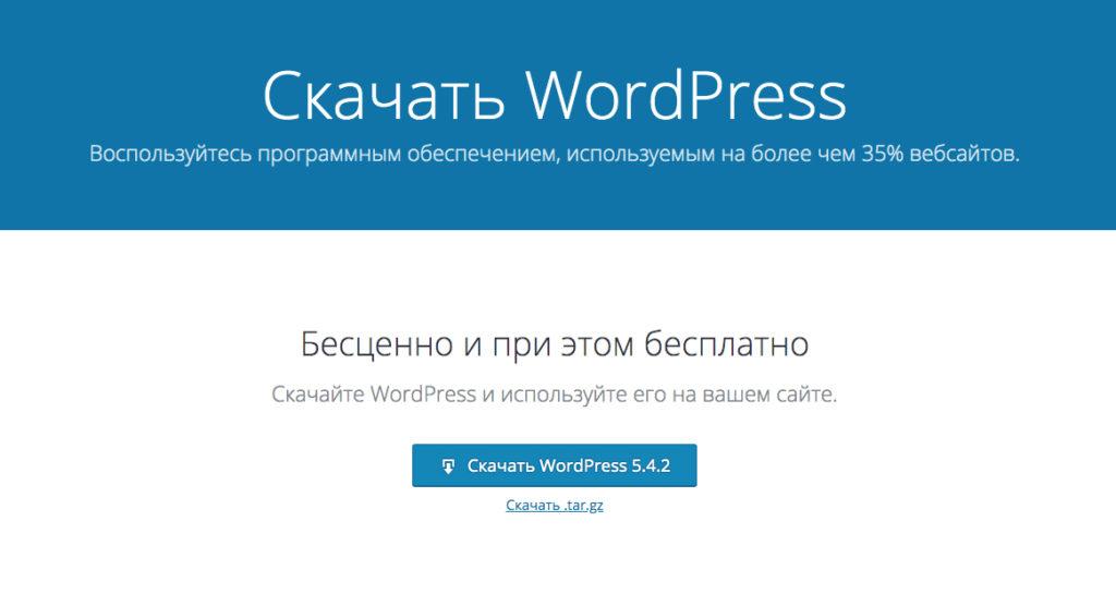 Как установить WordPress на хостинг - инструкция - skachat wordpress 1024x556