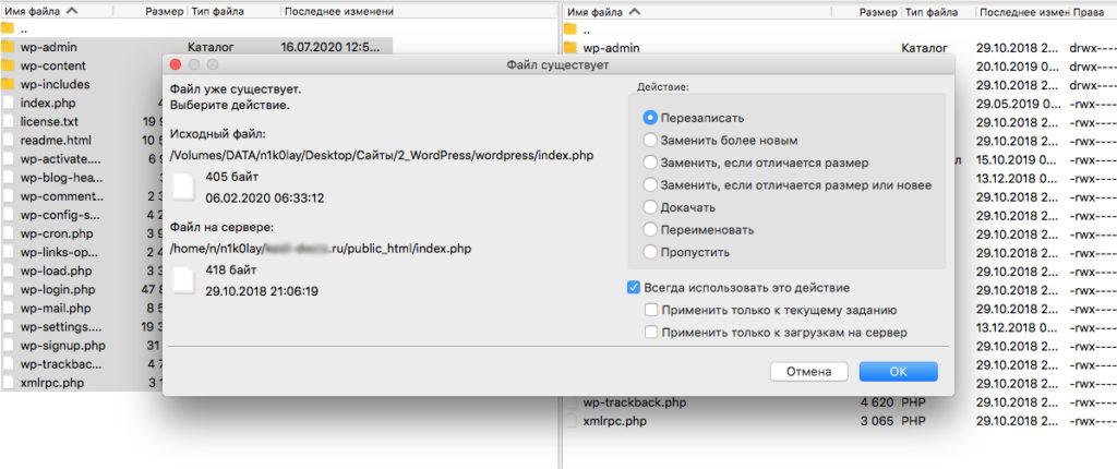 Как безопасно обновить WordPress - zamena failov pri obnovlenii wordpress po ftp 1024x430