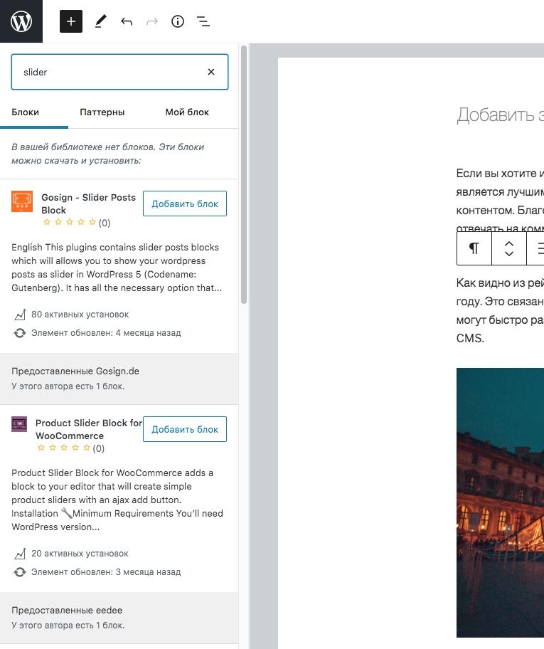 Что нового в WordPress 5.5 - biblioteka blokov wordpress 5 5