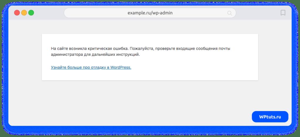 Как исправить белый экран в WordPress - na saite voznikla kriticheskaja oshibka 1024x469