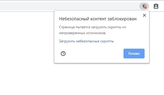 Как перевести WordPress сайт на HTTPS (SSL) - nebezopasnyi kontent zablokirovan google chrome https ssl