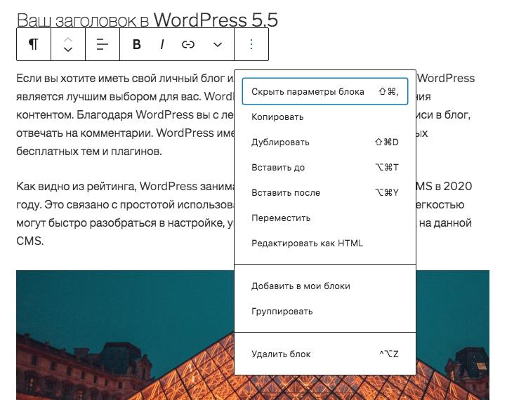 Что нового в WordPress 5.5 - obnovlenie blochnogo redaktora v wordpress 5.5