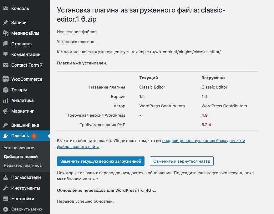 Что нового в WordPress 5.5 - obnovlenie plagina vruchnuju zip arhivom v wordpress