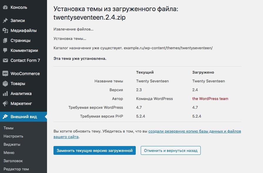 Что нового в WordPress 5.5 - obnovlenie temy vruchnuju zip arhivom v wordpress