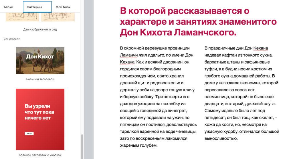 Что нового в WordPress 5.5 - patterny v wordpress 5.5 1024x556