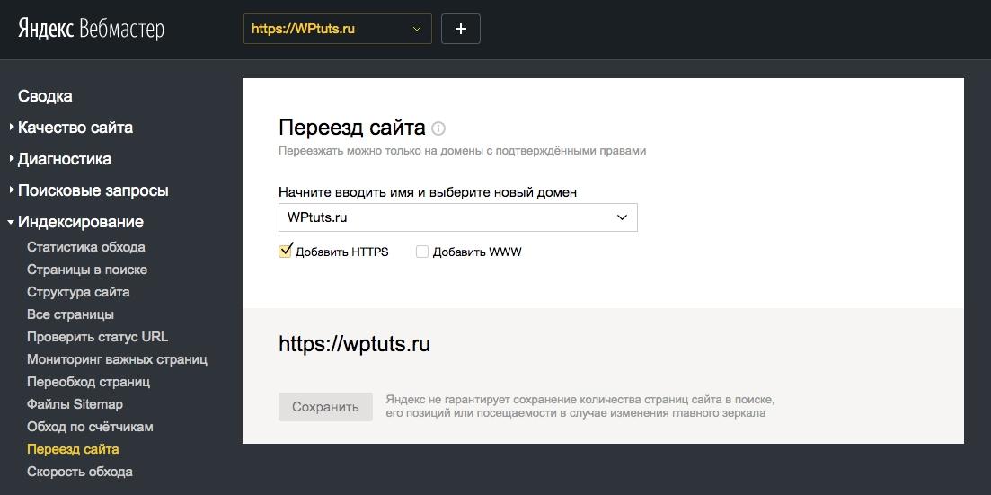 Как перевести WordPress сайт на HTTPS (SSL) - pereezd saita na https wordpress v jandeks vebmaster