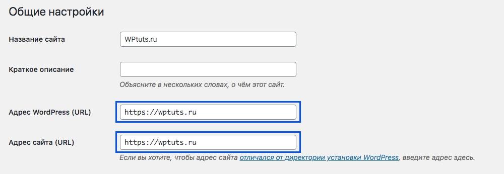 Как перевести WordPress сайт на HTTPS (SSL) - perehod na https v nastroikah wordpress