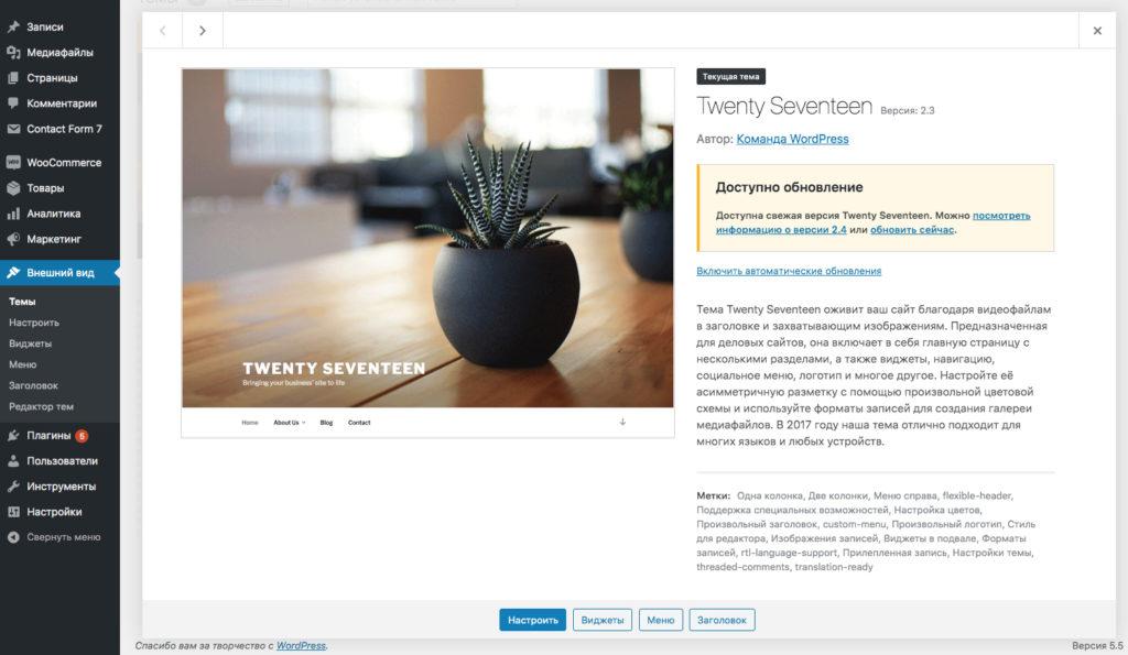 Что нового в WordPress 5.5 - vkljuchit avtoobnovlenie temy v wordpress 5.5 1024x595