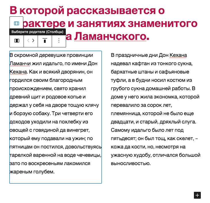 Что нового в WordPress 5.5 - vybor roditelskogo bloka v wordpress 5.5