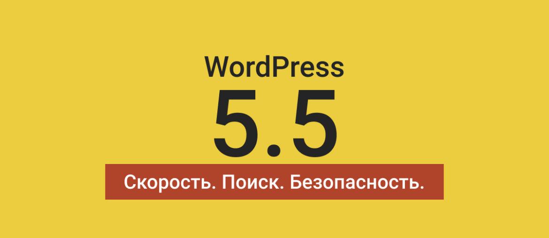 Что нового в WordPress 5.5