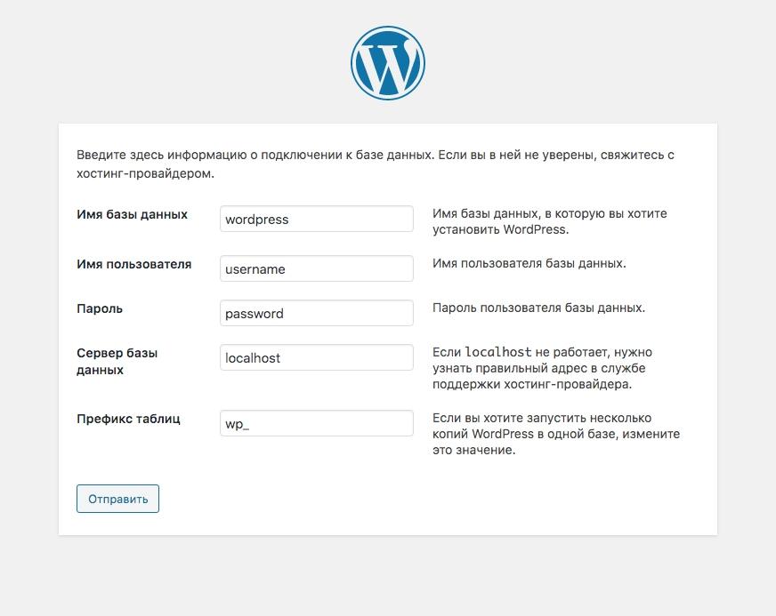 Как установить WordPress на хостинг - инструкция - vvod dannyh dlja ustanovki wordpress