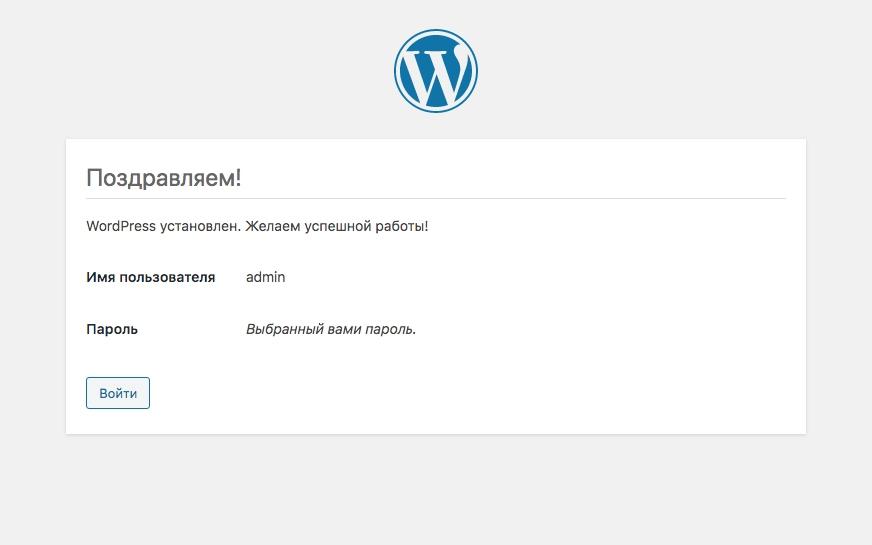 Как установить WordPress на хостинг - инструкция - wordpress ustanovlen