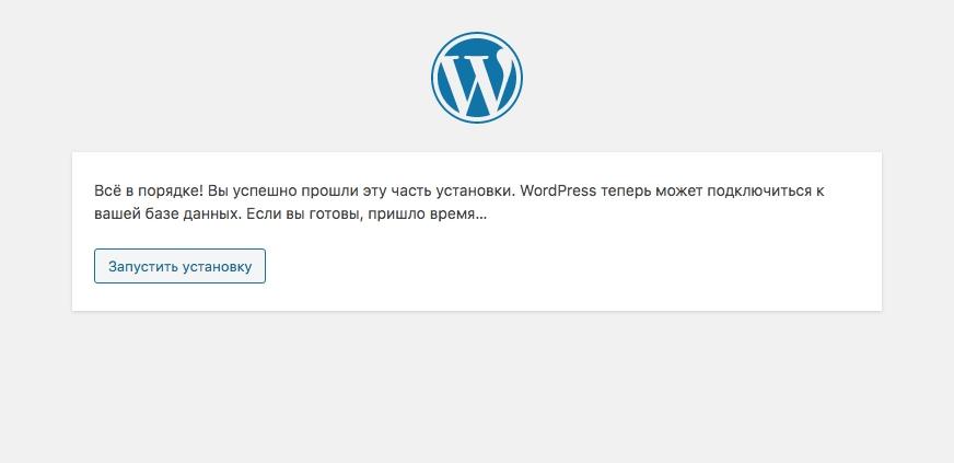 Как установить WordPress на хостинг - инструкция - zapusk ustanovki wordpress