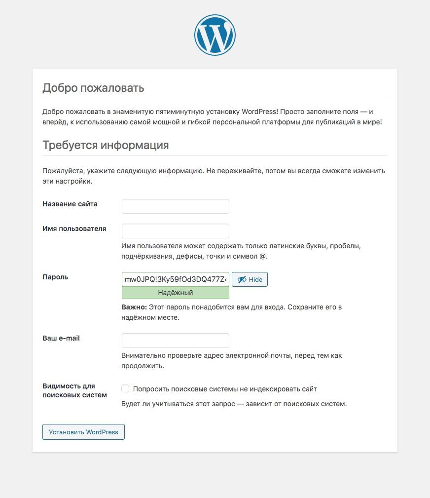 Как установить WordPress на хостинг - инструкция - zavershenie ustanovki wordpress